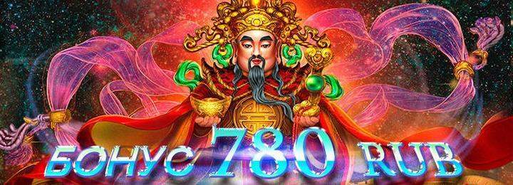 Бонус за регистрацию в казино Малина - 200 бесплатных вращений!