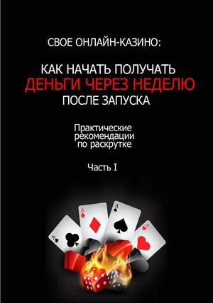 Обмануть или обыграть казино - ЛитРес