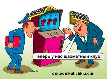 Азартный игровой автомат Chukchi Man, играть бесплатно в клубе.