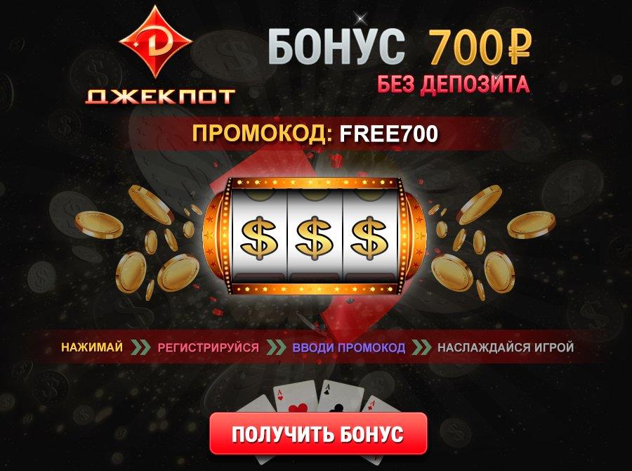 Рублей без депозита в Slot club Casino. Бездепозитные.