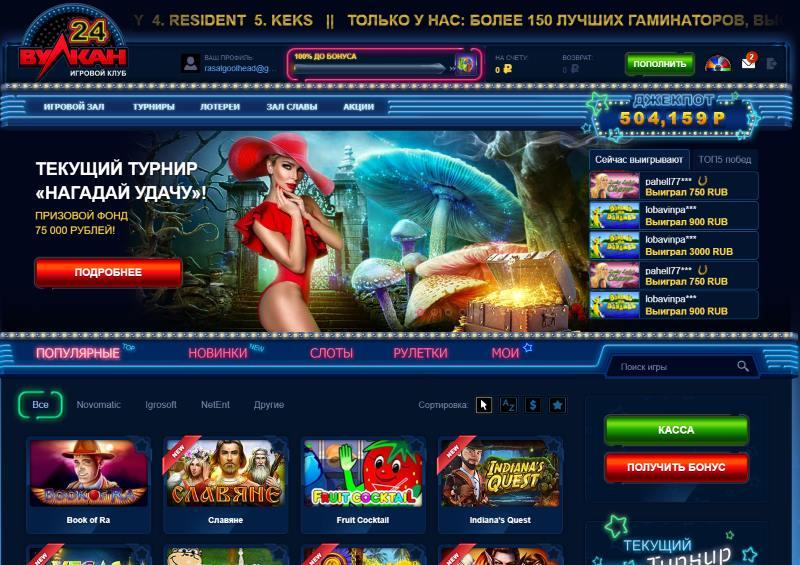 Настоящее казино Вулкан Какой из Вулканов настоящий?