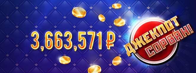 Джекпот казино - игровые автоматы играть бесплатно и без.