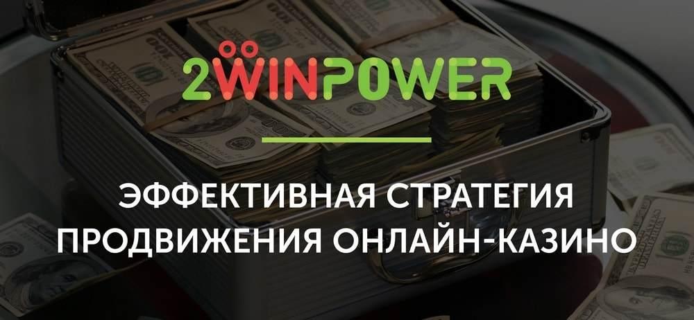 В каких онлайн казино можно выиграть —
